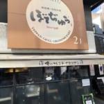 paypayランチ! ぼてぢゅう@赤坂でモダン焼きセット1012円の100円引き。それにしても、お好み焼き+焼きそば+ご飯って、どんだけ炭水化物好きなんだ?