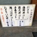 コスパ最高!すし富@築地の鮪切り落とし漬け丼660円+大盛り110円