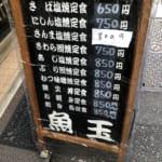 神保町でランチのハシゴ! トロいわし定食850円@魚玉 & 漬け三色切り落とし丼600円@海鮮丼きときと。どっちも美味しかった!