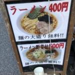 400円らーめん+野菜100円+大盛り無料@らーめん ほん田@淡路町。この店の大盛りは本当に大盛り!