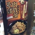 バクテーそば590円@富士そば。ニンニクとコショウを入れ過ぎたインスタントラーメンみたい!