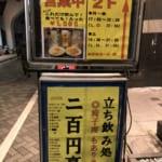 今は亡き百飲の亡霊を追って、二百円亭@浅草橋へ行ってきた!