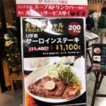 金曜日限定1480円→1100円のサーロインステーキ200グラム@ニユートーキヨー ビヤホール 有楽町電気ビル店