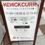 渋谷の間借りカレー「ケニックカレー」でケニックカレー(温玉)1100円を食べてみた。結構辛くて、ご飯少なめ。良くも悪くも女子向けって感じ。