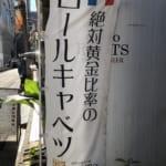 120%女性向けビストロ ROOTS@西新橋で、絶対黄金比率のロールキャベツ千円。味は良かったけど前後左右からのお喋りが五月蝿い!