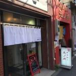 羊ラーメン専門店「ひつじそば 人と羊」@神保町で羊ラーメンを食べてみた。1350円のひつじそば or 850円の羊中華なら、やっぱり後者を選ぶよな…。