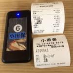 小田保@築地魚河岸でチャーシューエッグ定食、美味しいけど1400円は高いな~。呼び出し札が電子化されてた。