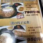 「餃子の王将」水道橋オリジナルメニュー「牛肉スタミナあんかけ炒飯セット」869円、玉ねぎ豚肉炒めっぽくて、なんか普通だった…。