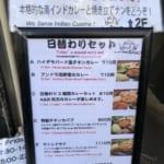 マトンアサド1110円@四谷ひつじや。この店は「スペアリブとシシカバブのセット690円」が正解だと思う。