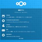 Dropboxに限界を感じて、kusanagi@さくらVPSに、NextCloudをインストールしてみた。nginxだと動作しなかったのでapacheに切り替えたら上手く行った!