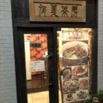 要町の「福しん」には、昔の喫茶店によくあった100円を入れる占い機械の最新版があった!ギョウザ定期券も興味深い。