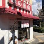 チャーシューお粥800円(食べログだと600円って書いてあったのに!)@味の萬楽@秋葉原。平日ランチしかやっていないラーメンとお粥の店。