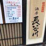 焼きサバ(粕漬け)定食900円@長谷川@西新橋。日替わりだと作り置きなので早かった。