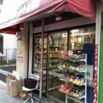 川崎にもインド料理の食材店(スパイス販売店)があったので行ってみた、店名はカナカザナ。