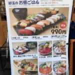 杉玉(スシロー居酒屋)@神保町で、10食限定の船盛り丼(税込990円)。いくらがたっぷりで良かった。